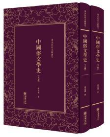 中国俗文学史——清末民初文献丛刊