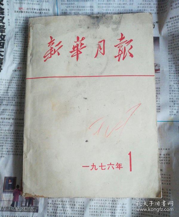 新华月报(1976/1)