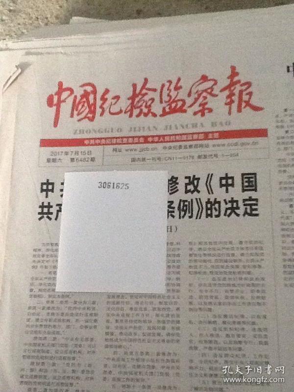 中国纪检监察报.2017.7.15