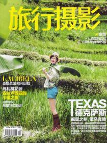 旅行摄影[2015年10月刊]