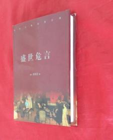 《盛世危言》【正版硬精装库存新书】