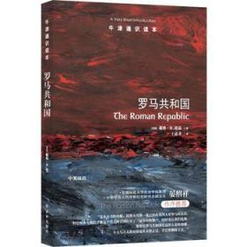牛津通识读本:罗马共和国