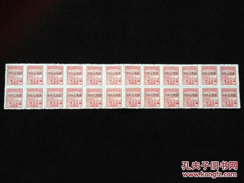 东北军1——中信版无面值小字加盖24连新全