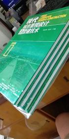 现代城市景观设计与营建技术 第1卷 城市绿地景观