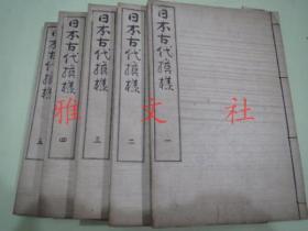 日本古代模样 5册全 纹样文样画法美术森雄山著芸艸堂发行明治期