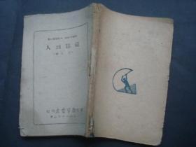 从猿到人 无封面,48年。冀南新华书店印行