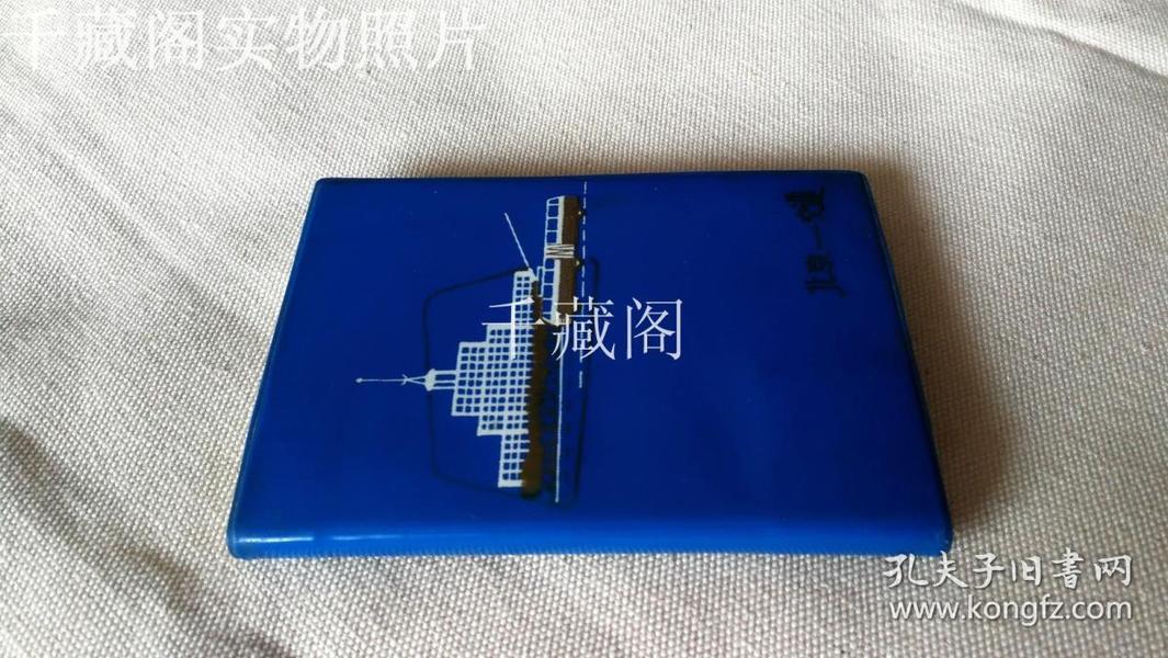 北京交通日记本(1974年,未使用)
