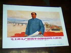 32开文革宣传画 团结起来争取更大的胜利