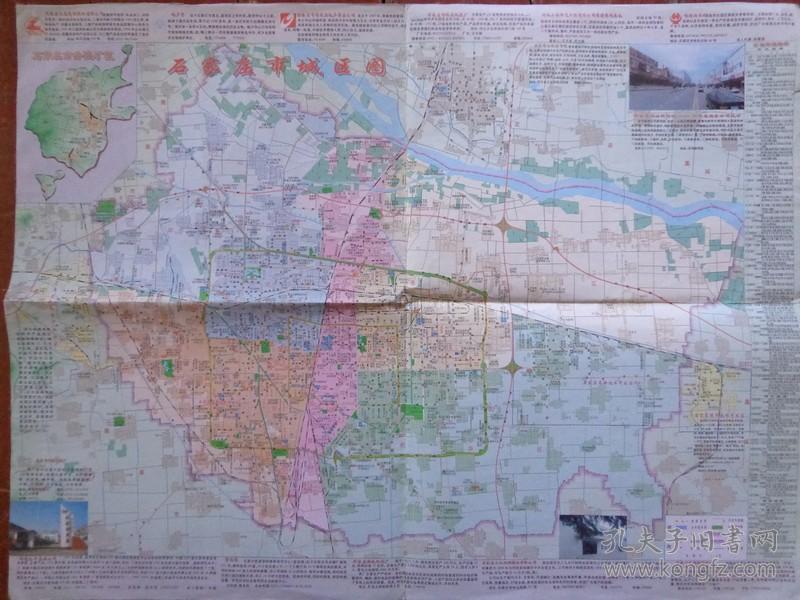 石家庄市中心详图 石家庄市域图 井陉矿区(矿市镇)地图 公交线路一览图片