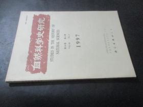 自然科学史研究  第16卷 第3期 1997