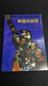作者邓蜀生签名本美国与移民