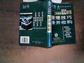 工商管理800案例.第六分册.管理技巧 兼并收购有水印