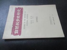 自然科学史研究  第12卷 第2期 1993