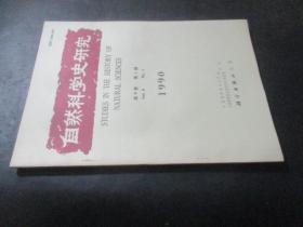 自然科学?#36153;?#31350;  第9卷 第1期 1990