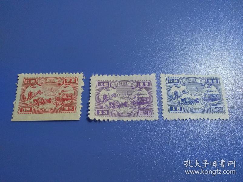 华东 山东二七建邮七周年纪念 三枚如图