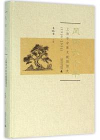 19562015风雨六十年上海市中医文献馆馆史