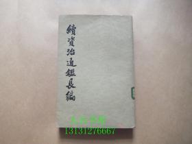 续资治通鉴长编(6)