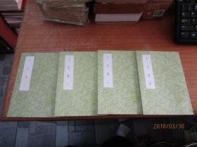 文定集   1-4   (丛书集成初编).