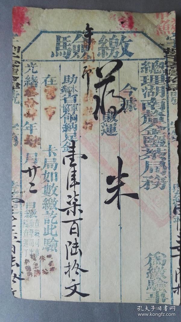 盐 茶文化史料《缴验》 【总理湖南厘金盐茶局务】贩运米 雷市卡