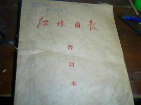 文革报纸 红林日报合订本1970年4月2日至1970年6月24日[有九大.2张林彪图像] 包邮挂刷