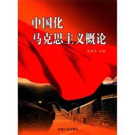 中国化马克思主义概论