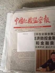 中国纪检监察报.2017.7.16
