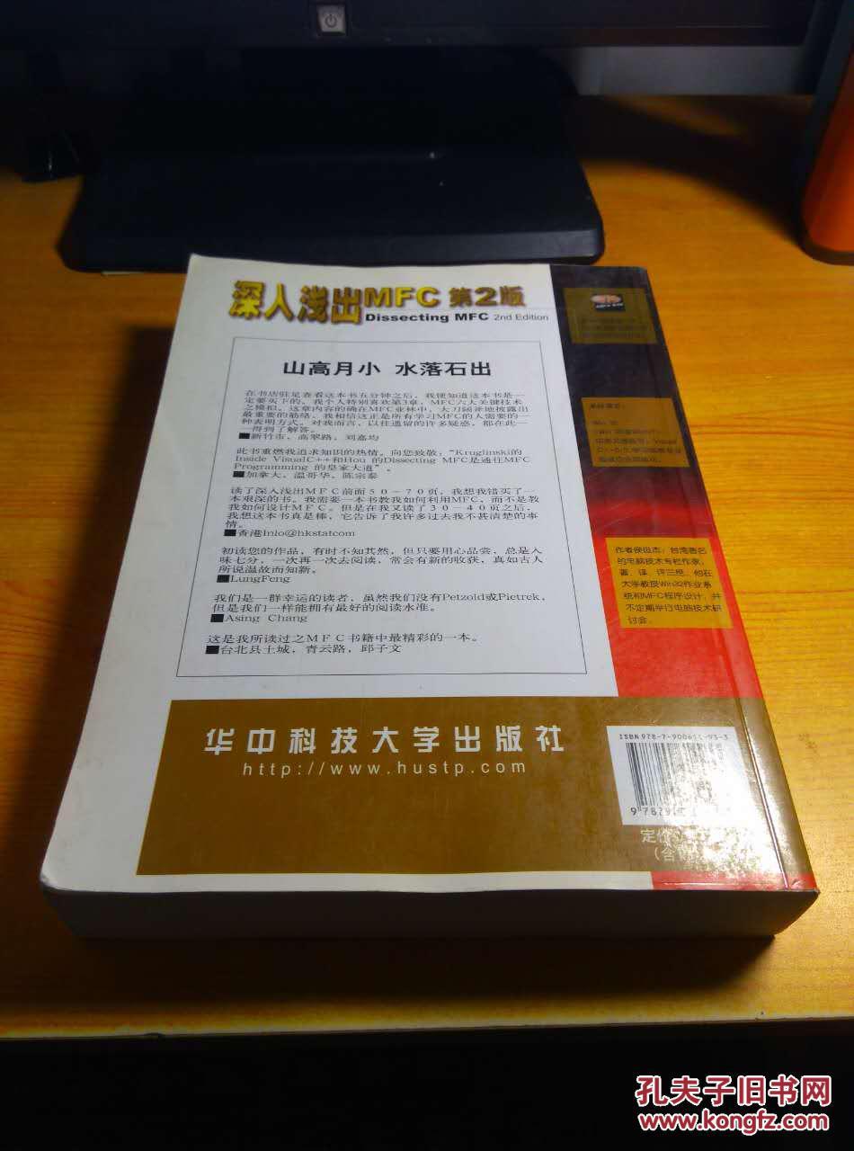 c++mfc实践报告_第一篇提出学习mfc程序设计之前的必要基础;第二篇介绍visual c  整合