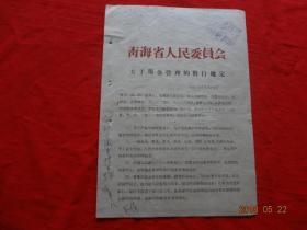 """(历史资料)青海省人民委员会""""关于现金管理的暂行规定"""" (62)会财字第258号"""