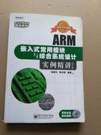 电子工程应用精讲系列:ARM嵌入式常用模块与综合系统设计实例精讲(第2版)(赠光盘)