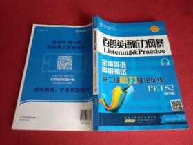 百朗英语听力风暴全国英语等级考试第二级听力强化训练PETS2第五辑