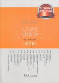 人文通识讲演录:文学卷(一)