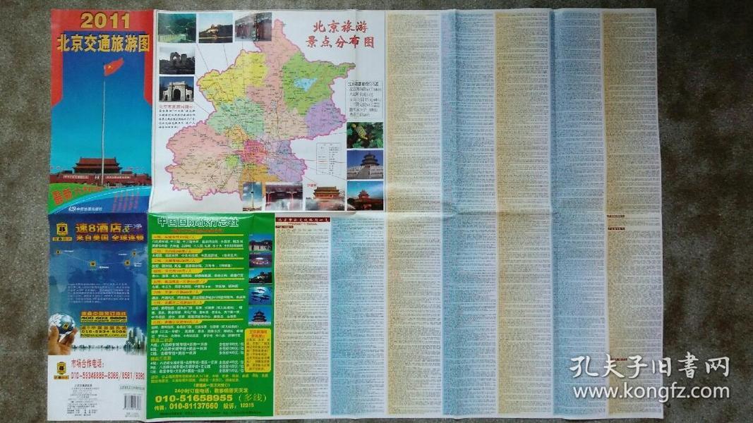 旧地图-北京交通游览图速8酒店版(2011年最新版)2开85品