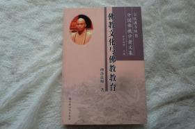 佛教文化与佛教教育