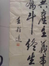 3--89王程远题词8平尺
