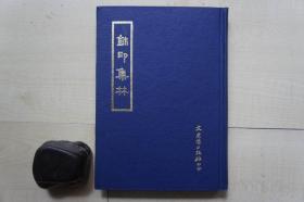 1973年文史哲32开精装:玺印集林