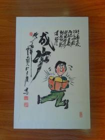甘凤豪国画作品。编号252号