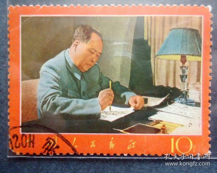 邮票  文7 毛主席诗词 毛主席在著作 10分 信销
