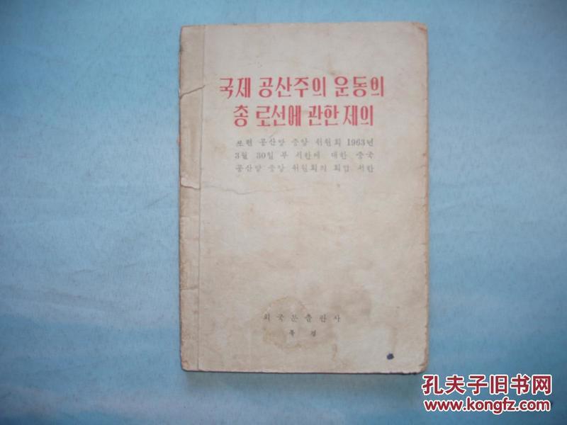 中华人民共和国代表团团长乔冠华在第二十九届联大上的发言 朝文版