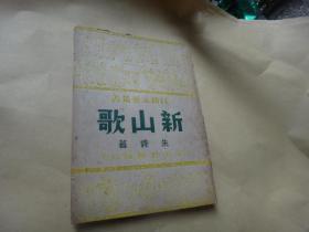 新山歌(民间文艺丛书)