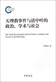 天理教事件与清中叶的政治学术与社会