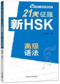 978751352252621天征服新HSK高级语法