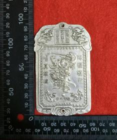 精美白铜腰牌,双面钟馗令牌,镇宅、平安、摆件,挂件,老铜器.尺寸看图。
