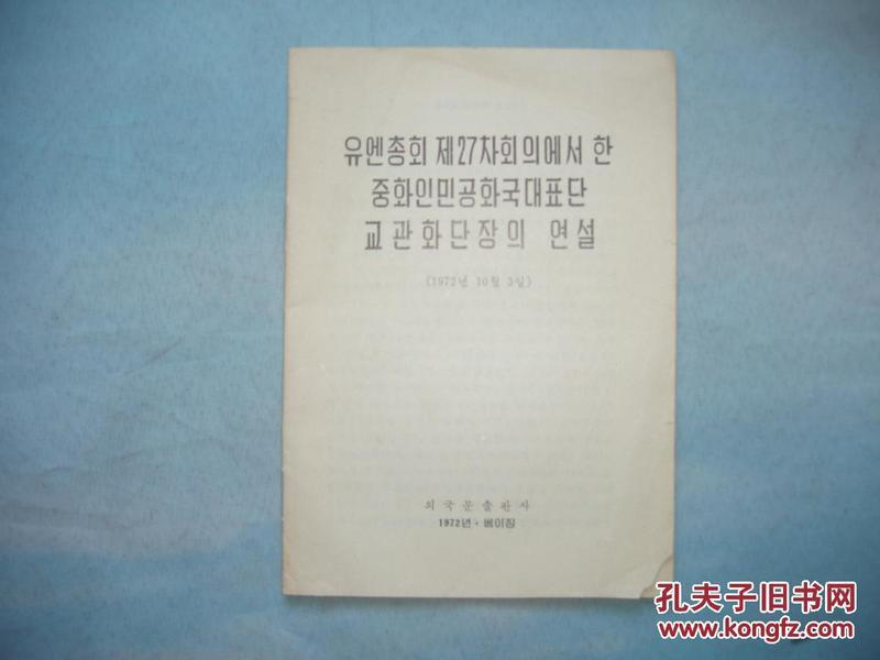 关于国际共产主义运动总路线的建议  朝文