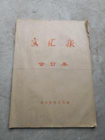 文汇报合订本,1980-10等7本