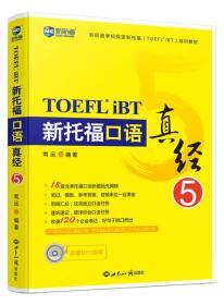 TOEFL iBT新托福口语真经 5