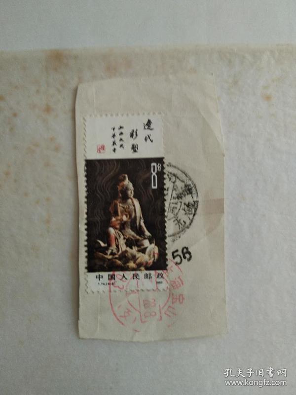 邮票,t74【4---3】剪贴票