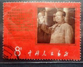 邮票  文9 毛泽东同志支持美国黑人抗暴斗争  信销