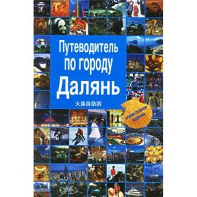 大连自助游(俄文版)