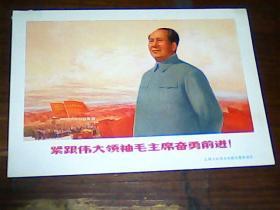 紧跟伟大领袖毛主席奋勇前进!(32开文革宣传画)