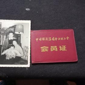 中国戏剧家协会上海分会会员证  武进-谢雨青  附小照片一张